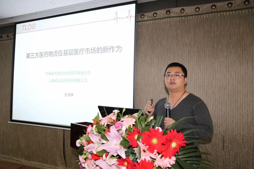 中国医药物资协会商业分会秘书长张凌辉.jpg